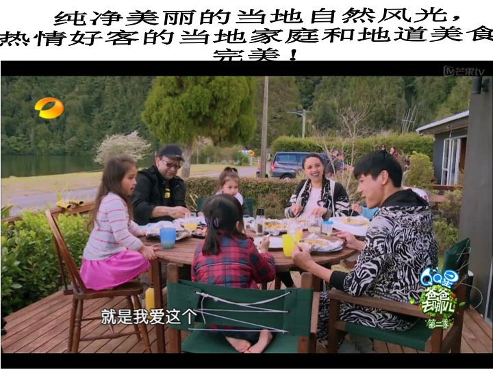 New Zealand Homestay Network hosts Chinese Celebrities in Rotorua for the filming of Daddy, where are we Going? - China's most popular TV Show. Photo is Family Meal Time