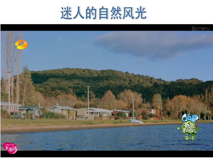 New Zealand Homestay Network hosts Chinese Celebrities in Rotorua for the filming of Daddy, where are we Going? - China's most popular TV Show. Photo is Lake Rotoiti showing location of Rotorua Homestays